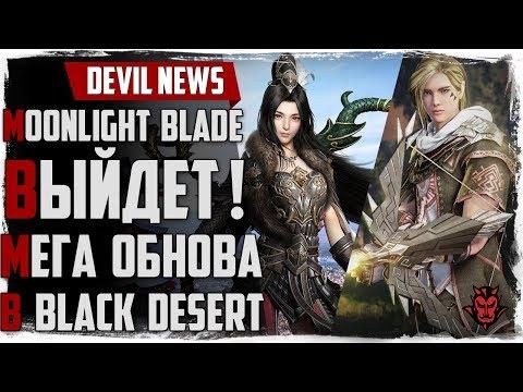 Devil News. Moonlight blade ВЫЙДЕТ! Remaster Black Desert новый класс!
