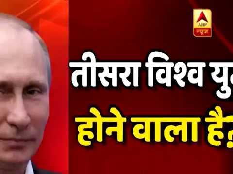 रूस के सरकारी टीवी चैनल ने जताई तीसरे विश्वयुद्ध की आशंका | ABP News Hindi