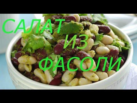 Салат из фасоли,просто и вкусно)))) без регистрации и смс