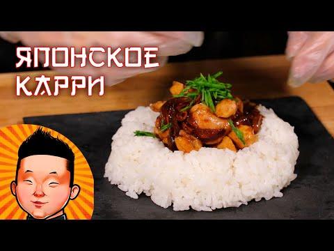 Японское Карри   Рецепт   Japanese curry