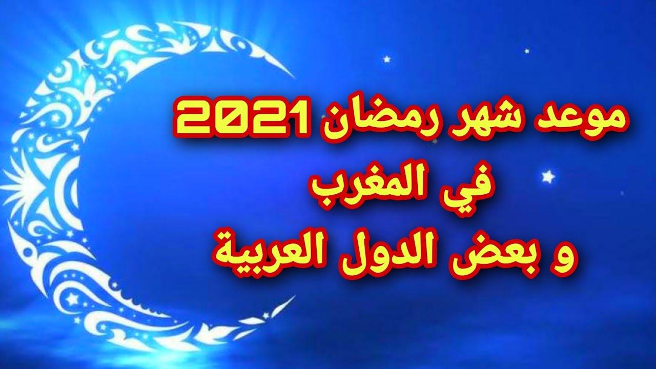 موعد شهر رمضان 2021 أول أيام رمضان 2021 فلكيا بهذه الدول العربي رمضان 2021 رمضان 2021 فلكيا Youtube