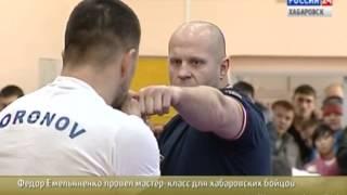 Вести-Хабаровск. Мастер-класс Федора Емельяненко