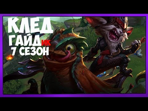 видео: league of legends - kled (Клед) Топ 7 Сезон, патч 7.13