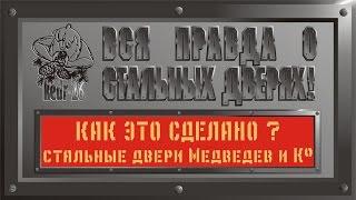 Как это сделано? Часть # 2. Стальные двери Медведев и Ко, Беларусь. Качество.(, 2016-02-05T22:42:19.000Z)