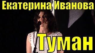 Песня Туман Иванова песни Высоцкого из фильма Хозяин тайги
