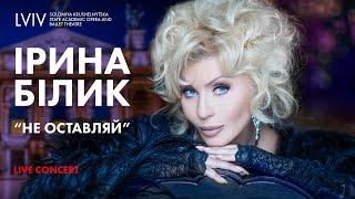Ирина Билык - Не оставляй (Live)
