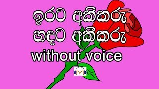 Irata Akeekaru Karaoke (without voice) ඉරට අකීකරු සඳට අකීකරු