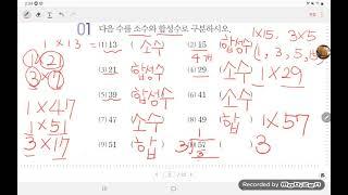 [부천 성인문해학교] 중학 기초수학- 소인수분해1