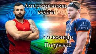 Посунько Александр Мечта как реальность Реалии Американского футбола в Украине