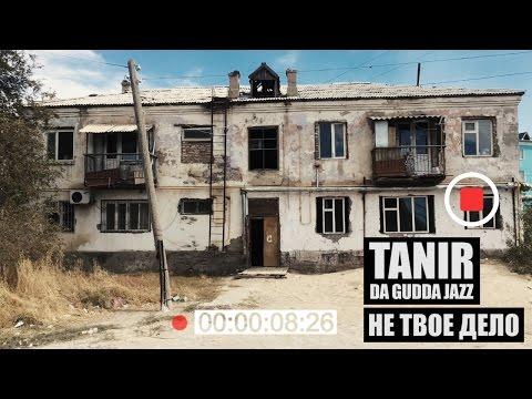 Tanir (Da Gudda Jazz) - Не твоё дело