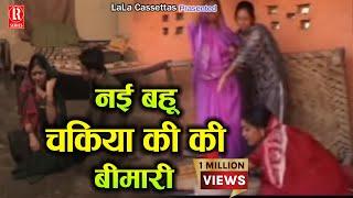 Nayi bahu chakiya ki Bimari Dehati Comedy Parivarik Natak Sung By Lovely,Prem Shanker