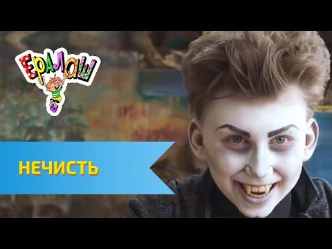 Ералаш Нечисть (Выпуск №324)
