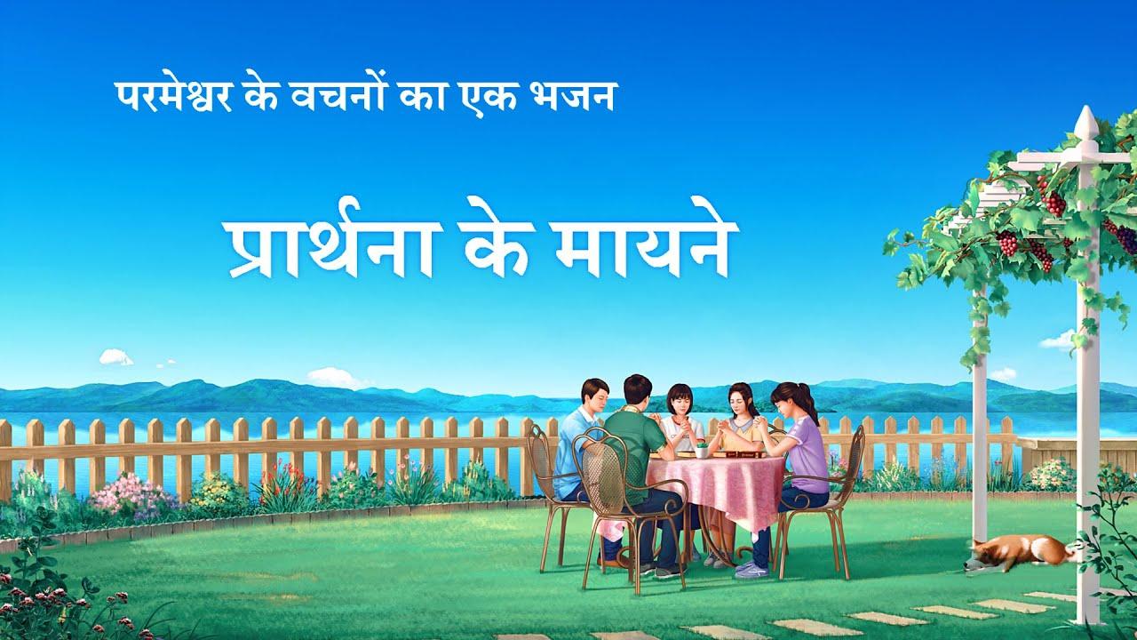 Hindi Prayer Song   प्रार्थना के मायने (Lyrics)