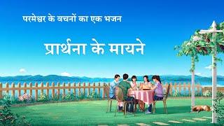 Hindi Prayer Song | प्रार्थना के मायने (Lyrics)
