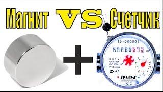 Магнит VS Счетчик. Как остановить счетчик воды! Магнит против счетчика воды!