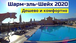 Египет 2020 конец года Отпуск в отеле IL Mercato Шарм эль Шейх Цены пляжи отзыв