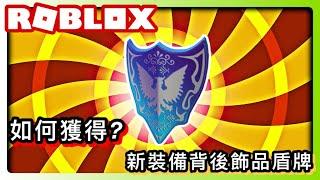 ROBLOX活動/ 如何獲得? 新裝備背後飾品盾牌!免費喔😯!《識破詐騙》【阿峰】Roblox