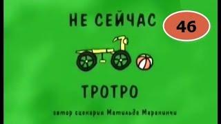 Развивающий мультик для детей / Тротро  Не сейчас / Тротро мультик на русском все серии подряд