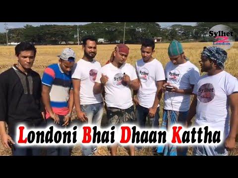 Londoni bhai Dhaan Khatat | Live Video | Bishwanath