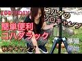 コハダの ソロキャンプ 2018秋冬 キャンプ シリーズ第二弾 簡単100均DIY カメラを止めるな!
