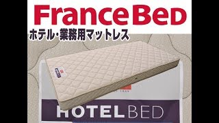 フランスベッド 業務用マットレス ホテル用マットレス