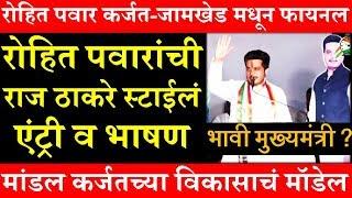 रोहित पवार राज ठाकरेंच्या स्टाईलं मधे Rohit Pawar Karjat Jamkhed Latest Speech NCP Latest