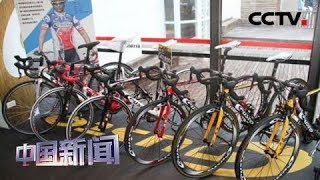 [中国新闻] 关注中美经贸摩擦 美国自行车产业受冲击   CCTV中文国际