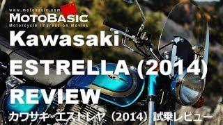 エストレヤ (カワサキ/2014) バイク試乗インプレ・レビュー Kawasaki New ESTRELLA (2014) REVIEW thumbnail