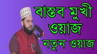 Maulana FM Jahangir Alam Bangla New Wazz 2019/বাস্তব মুখী ওয়াজ 2019