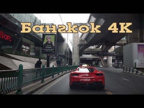 Бангкок Таиланд 4K.
