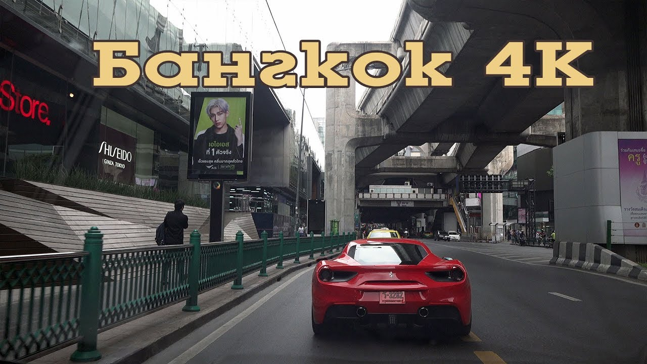 Бангкок Таиланд 4K. Интересные Факты о Бангкоке
