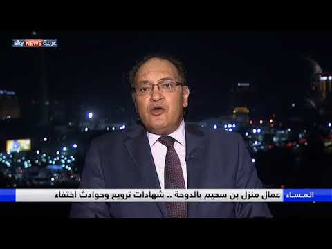 عمال منزل بن سحيم بالدوحة.. شهادات ترويع وحوادث اختفاء  - نشر قبل 7 ساعة
