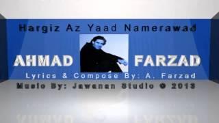 Video Jawanan Studio ©   2013 - Ahmad Farzad - Hargiz Az Yaad Namerawad download MP3, 3GP, MP4, WEBM, AVI, FLV Agustus 2018