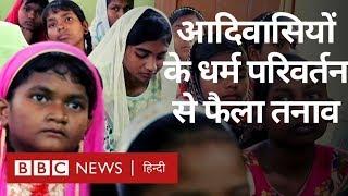 Maharashtra के आदिवासियों का धर्म परिवर्तन कर बनाया जा रहा Christian (BBC Hindi)