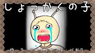 触角の子~ふつうじゃなくてごめんなさい~ 第5話「嫌いな祖父」 TikTokで大きな反響のあった『触角の子』 TikTokでは描けなかったYouTube版オリジナル...