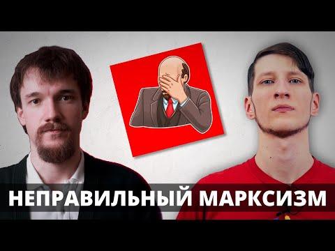 Неправильный Марксизм l Дисциплина или свобода ? l Красный декор