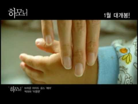 Korean Movie 하모니 (Harmony. 2010) Music Video