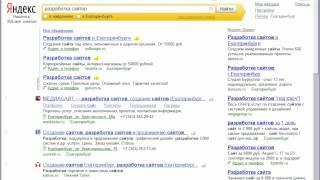 Видеоурок №1- Контекстная реклама на Яндексе
