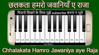 How to Play ''Chhalakata Hamro Jawaniya'' - Piano ( By - Mobile App )