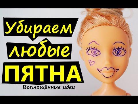 Как отмыть куклу от ручки