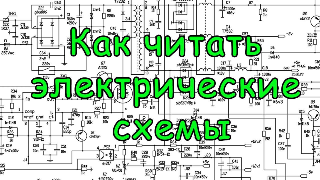 Как читать электрические схемы. Урок №6