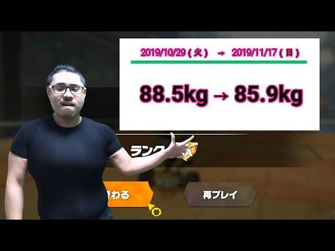 9年前は130kg!?メタボ vs 脂肪燃焼セット【リングフィットアドベンチャー】