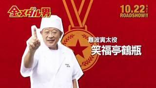 10/22(金)公開の映画「金メダル男」 http://kinmedao.com/ 出演者の笑...