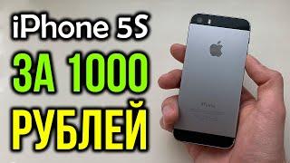 Купил iPhone 5S за 1000 рублей! Что с ним? Можно ли пользоваться в 2020?