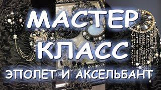МАСТЕР-КЛАСС РОСКОШНЫЙ ЭПОЛЕТ, АКСЕЛЬБАНТЫ И КОЕ-КАКИЕ СЕКРЕТЫ