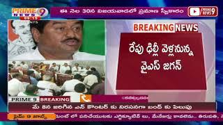 YS Jagan to Meet  CM KCR At Pragathi Bhavan to Invite for Swearing Ceremony | Prime9 News