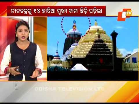 Patitapabana Bana Snaps Off In Puri Jagannath Temple