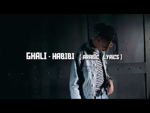 GHALI - Habibi [Arabic Lyrics - مترجمة]