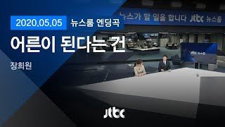 5월 5일 (화) 뉴스룸 엔딩곡 (BGM : 어른이 된다는 건 - 장희원) / JTBC News
