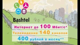 башинформсвязь 140 каналов 20 сек
